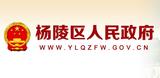 杨凌区人民政府